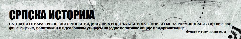 http://www.srpskaistorija.com/