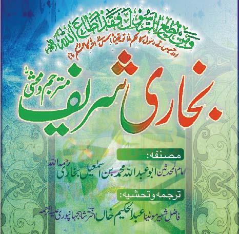 Urdu Hadees Sahih Muslim - Free downloads and reviews