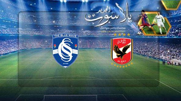 نتيجة مباراة الأهلي وسموحة بتاريخ 11-05-2019 الدوري المصري