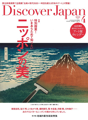 Discover Japan 2020年04月
