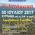 6ο ετήσιο Αντάμωμα του Συλλόγου Σαρακατσαναίων Πελοποννήσου