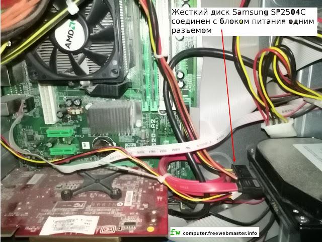 Жесткий диск Samsung SP2504C соединен с блоком питания одним разъемом