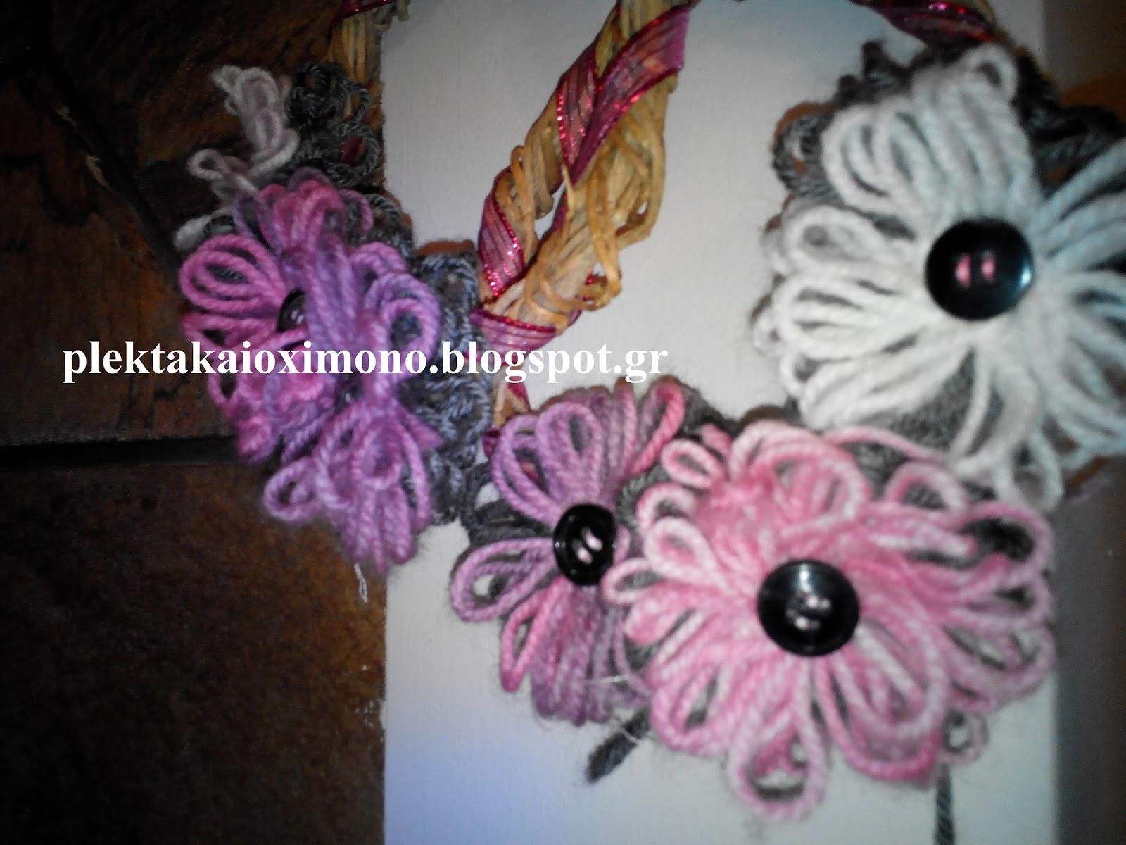 1ea8f438c28a Τα λουλούδια μπορούν να διακοσμήσουν όχι μόνο ρούχα αλλά και το σπίτι μας.  Παρακάτω ακολουθούν μερικές ιδέες για να στολίσετε το σπίτι σας με  πανέμορφα και ...