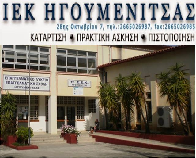 Ήγουμενίτσα: Ποιες ειδικότητες θα λειτουργήσουν στο Δ.ΙΕΚ Ηγουμενίτσας - Ξεκίνησαν οι εγγραφές