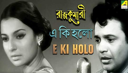 E Ki Holo - Kishore Kumar