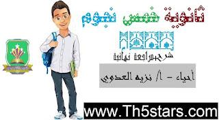 أحياء أستاذ نزيه العدوى ممتازة ثانوية خمس نجوم