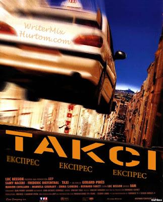 Таксі (1998) - українською онлайн