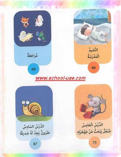 كتاب اللغة العربية للصف  الأول الفصل الدراسى الأول 2020 - 2019 - مناهج الامارات