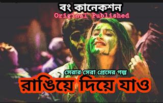 রাঙিয়ে দিয়ে যাও - Romantic Bengali Love Story - Valobashar Golpo