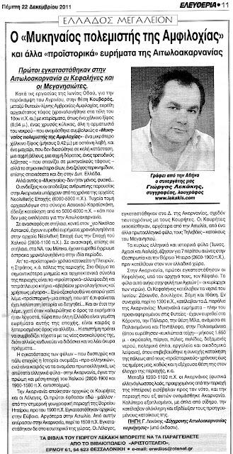 http://www.arxeion-politismou.gr/2017/01/mykinaios-polemistis-Amfiloxias.html