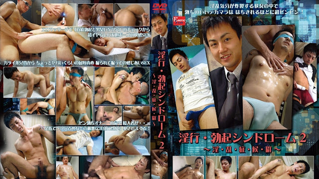 Erotic Scan Inkou Erect Syndrone 2『淫行・勃起シンドローム 2