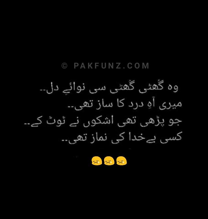 Heartless Dp For Whatsapp: Heart Touching Sad Urdu Poetry Vo Ghuti Ghuti C Nawae Dil