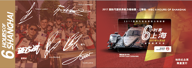 One week to go to 6 Hours of Shanghai