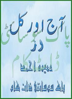 Aaj aur kal by Umaira Ahmed Online Reading