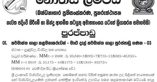 Electricity Board Sri Lanka Vacancies
