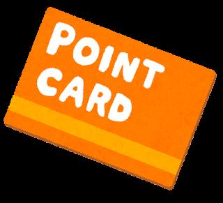 ポイントカードのイラスト