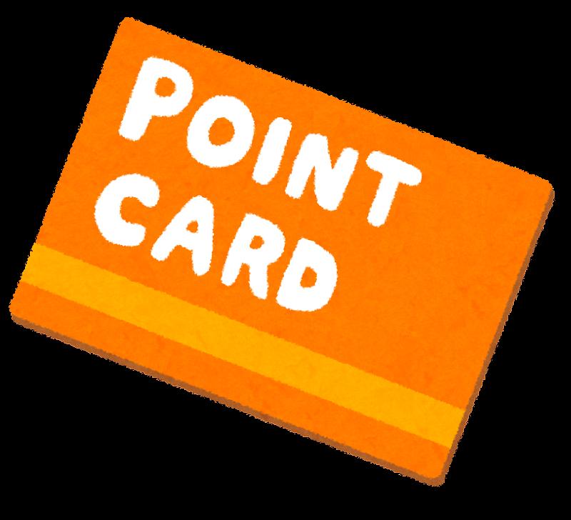 ポイントカードのイラスト かわいいフリー素材集 いらすとや