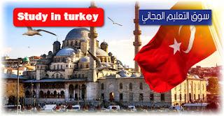 دليل الدراسة في تركيا وكيف تحصل على منح الدراسة في تركيا مجانا Turkey