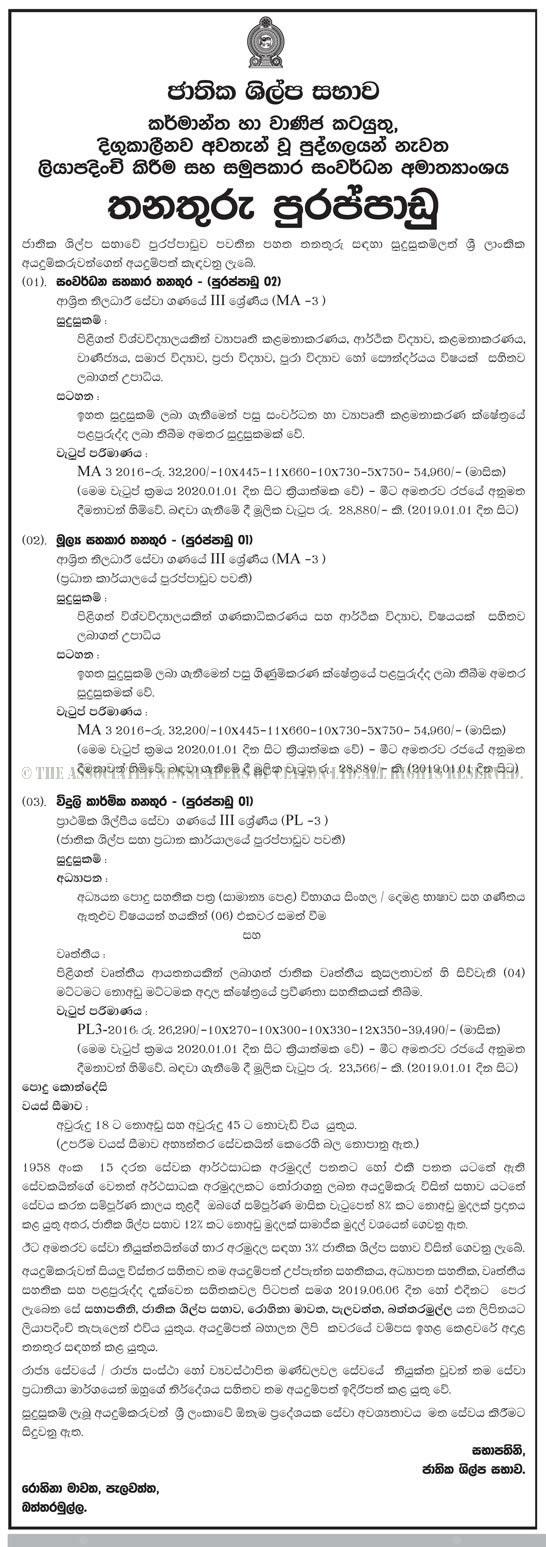 Vacancies at National Crafts Council