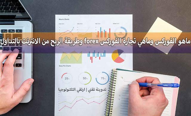 ماهو الفوركس وماهي تجارة الفوركس forex وطريقة الربح من الانترنت بالتداول