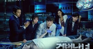 Sinopsis Lengkap Drama Korea Invergation Copule 2018