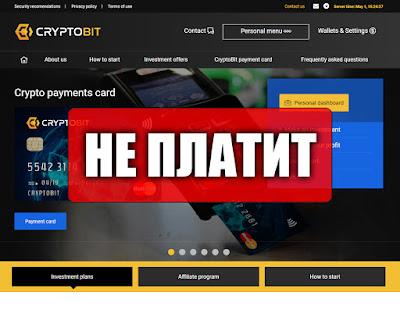 Скриншоты выплат с хайпа cryptobit.cc