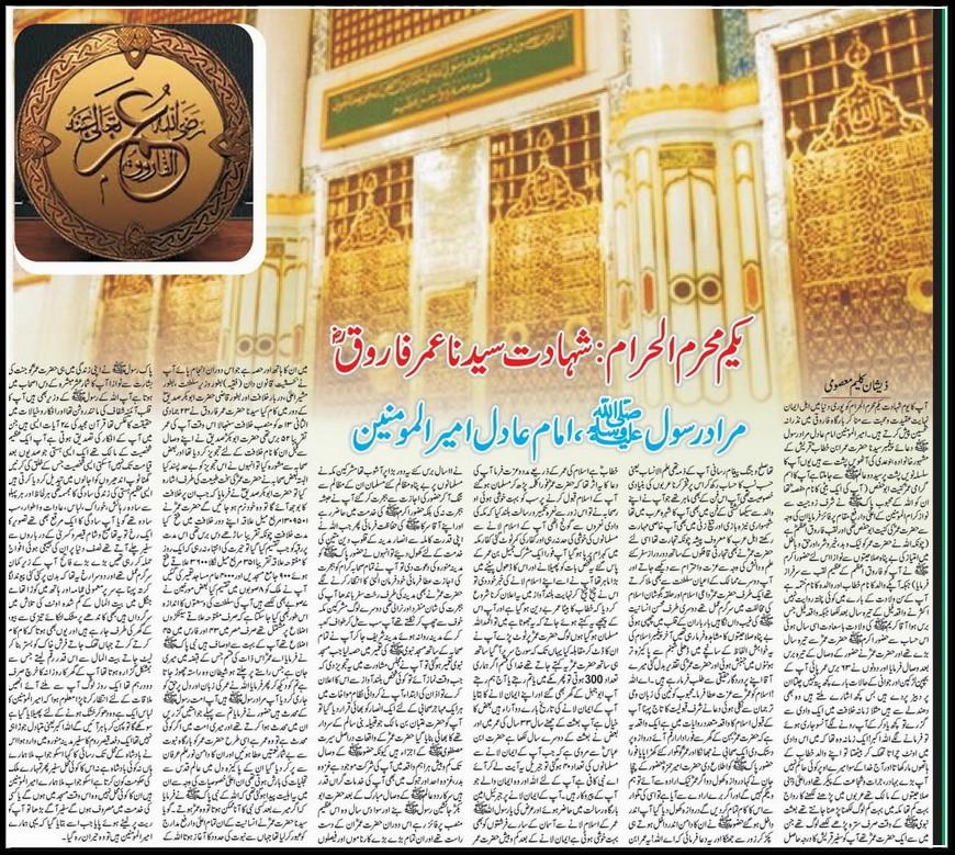 Read Muharram Article In Urdu. (Yakum Muharram: Shahadat-e-Farooq-e-Azam)