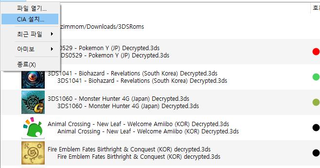 3DS] Citra 암호화와 복호화 (암호화 해제, 디크립트) Encrypted
