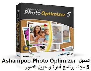 تحميل Ashampoo Photo Optimizer 5 مجانا برنامج أدارة وتحويل الصور