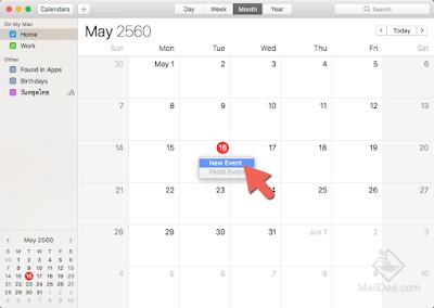 เพิ่ม Event ใน Calendar,