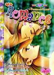 การ์ตูน Romance เล่ม 125