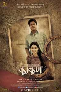 Kaakan 2015 Marathi Movie Download 300mb 480p HDRip