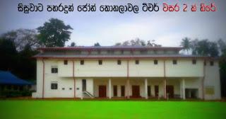 John Kotelawala Vidyalaya teacher who assaults student ...  enjoys 2 years in prison!