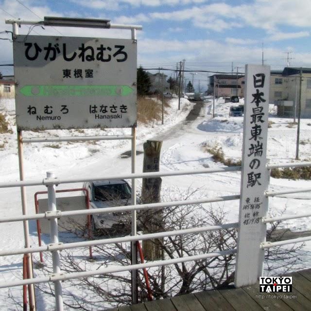 【納沙布岬】一路奔向日本最東端來上個廁所