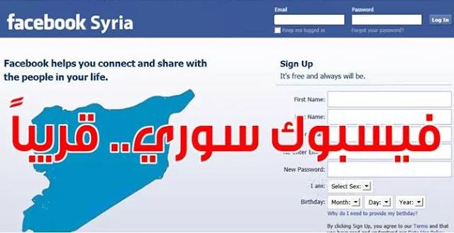 وزير الاتصالات يوضح حقيقة التّحضير لإطلاق تطبيق فيسبوك سوري خاص بالسوريين
