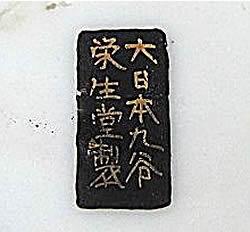 Japanese Porcelain Marks - Dai Nihon Kutani Sakou-do Sei - 大日本九谷 栄生堂製  (Dai Nippon Kutani Eisei-Do Made )