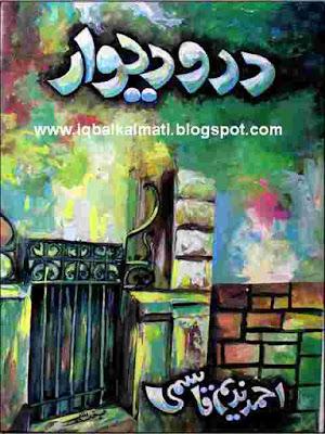 Dar O Deewar Ahmad Nadeem Qasmi Urdu Afsany Book