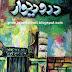 Dar O Deewar Ahmad Nadeem Qasmi Urdu Afsanay Book