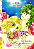 การ์ตูน Romance เล่ม 305