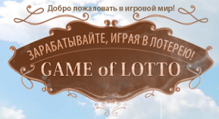 gameoflotto обзор