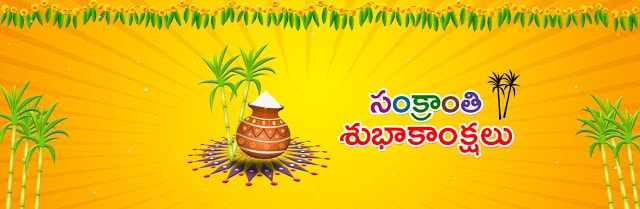 Sankranti Wishes in Telugu 2017