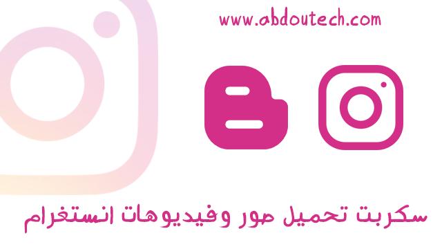 قالب إنستا عبدو| سكربت تحميل صور وفيديوهات انستغرام على مدونات بلوجر