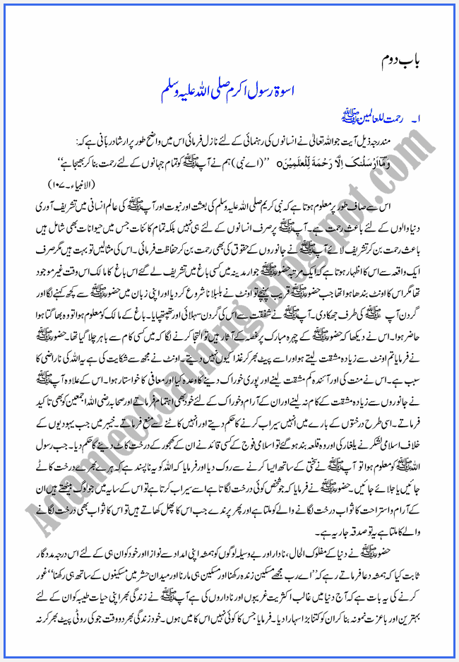 importance of computer in urdu essays for kids