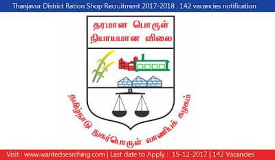 Thanjavur District Ration Shop Recruitment 2017-2018