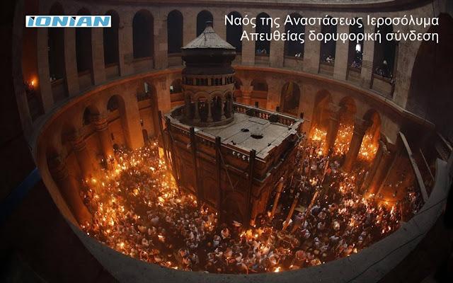 Απευθείας μετάδοση Αφής Αγίου Φωτός από τα Ιεροσόλυμα από το ΙΟΝΙΑΝ