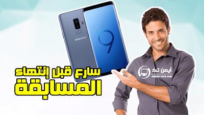 سارع للمشاركة في المسابقة لربح هاتف سامسونج Galaxy S9 Plus