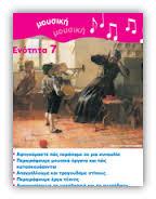 http://ebooks.edu.gr/modules/ebook/show.php/DSDIM-E104/515/3344,13520/