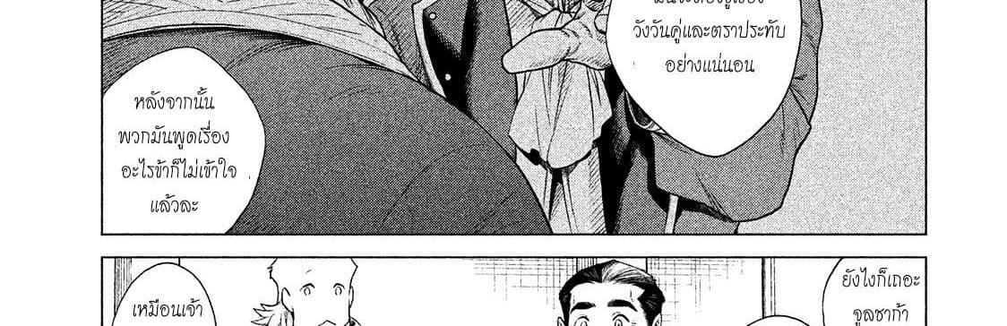 อ่านการ์ตูน Henkyou no Roukishi - Bard Loen ตอนที่ 8 หน้าที่ 55