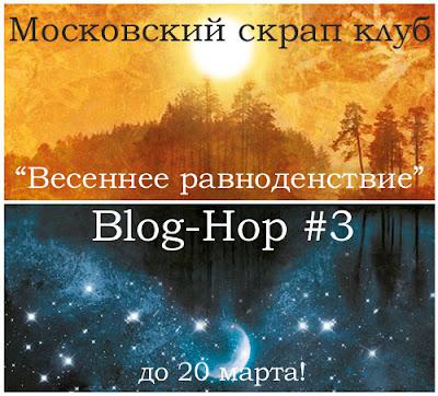 БлогХоп МСК 20 марта