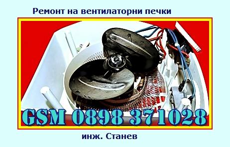 Ремонт на битова техника по домовете,   техник,   бул. Т. Каблешков,  Борово,   Манастирски ливади,   ремонт на битова техника,перални, печки, телевизори,  удобен ден,  сервиз, събота,  и неделя,